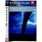 【中古】サイエンス・ワールド  ハリケーン -空の怒り-〔DVD〕