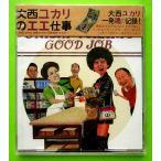 ONISHI YUKARI 大西ユカリ / 大西ユカリのエエ仕事