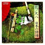 【中古】花/尺八  日本の詩情〔CD〕