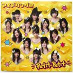 【中古】アイドリング!!! / Petit - Petit 〔CD〕