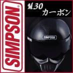 新品アウトレット SIMPSON  M30 カーボン 60cm 塗装不良 NORIX シンプソン ヘルメットMODEL30 Carbon ※アウトレット商品の為交換は出来ません