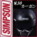 シンプソン SIMPSON M30 カーボン 58cm 3305415800
