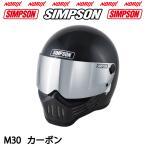 SIMPSON シンプソン ヘルメット MODEL30 モデル30 M30 エム30 カーボン シールドプレゼント