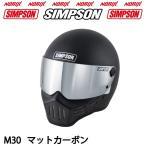 M30新色マットカーボン SIMPSON シンプソン ヘルメット M30 エム30 シールドプレゼント