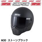 M30新色ストーンブラック SIMPSON シンプソン ヘルメット M30 エム30 シールドプレゼント