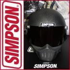 新品アウトレット SIMPSON  M30 マットカーボン 61cm 塗装不良 NORIX シンプソン ヘルメットMODEL30 Carbon ※アウトレット商品の為交換は出来ません