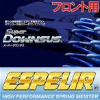 ESPELIR エスペリア スーパーダウンサス RM12 リバティ H13/5〜16/12 フロント用