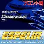 EST-2375F エスペリア ESPELIR ダウンサス LA700A ピクシス メガ H27/7〜 フロント用