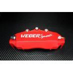 WEBER SPORTS ウェーバースポーツ キャリパーカバー IR 赤 プリウス ZVW40 / ZVW41 リア用