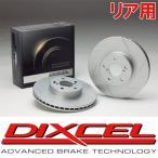 (ディクセル) アテンザスポーツ DIXCEL PD 3513113 GHEFS 08/01〜 ブレーキローター フロント