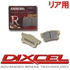 RD345134 ディクセル DIXCEL ブレーキパッド CD9A CE9A ランサーエボリューション 92/10〜96/9 リア