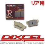 RD345134 ディクセル DIXCEL ブレーキパッド CA1A CA3A ミラージュ アスティ 91/9〜95/10 リア