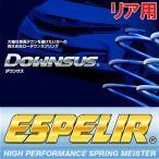 EST-2375R エスペリア ESPELIR ダウンサス LA700A ピクシス メガ H27/7〜 リア用