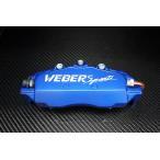 WEBER SPORTS ウェーバースポーツ キャリパーカバー AF 青 エスティマ MCR30W / MCR40W フロント用