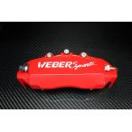 WEBER SPORTS ウェーバースポーツ キャリパーカバー IF 赤 プリウスα ZVW40 / ZVW41 フロント用