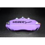 WEBER SPORTS ウェーバースポーツ キャリパーカバー IR 紫 プリウス ZVW40 / ZVW41 リア用