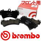 P54 015 BREMBO ブレーキパッド CK2A CK8A ランサー /ランサー セディア 96/9〜00/08 フロント