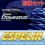 ESPELIR エスペリア スーパーダウンサス RM12 リバティ H13/5〜16/12 前後セット