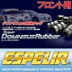 ESPELIR エスペリア スーパーダウンサスラバー CS2A ランサー セディア セダン H13/5〜15/2 フロント用
