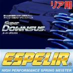 ESPELIR エスペリア スーパーダウンサス NZE121G カローラ フィールダー H12/9〜H16/4 リア用