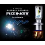 スフィアライト LEDヘッドライト RIZING2 Low H7(6000K)×1Hi H7(6000K)×1YZF-R25 RG10J 2015〜2018 1台分