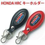 [代引き・日時指定不可] Honda HRC キーホルダー EP-D94