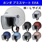 タクトベーシックに収納できる ホンダ純正 アミスマート FJ1A 原付用ヘルメット  0SHGC-FJ1A