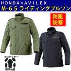 Honda×AVIREX M-65 ライディングブルゾン TN-W36 M・L・LLサイズ 0SYTN-W36