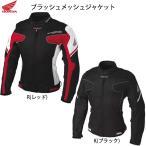 Honda ホンダ   ブラッシュメッシュジャケット レッド Lサイズ 0SYES-Y3F-RL