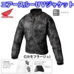 Honda ホンダ   エアスルーUVジャケット カモフラージュ Lサイズ 0SYTH-Y3S-CL