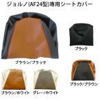 ぴったりフィット シートカバー ジョルノ-AF24型専用  | 被せタイプ | 厚手生地使用