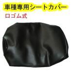 シートカバー チャンプCX 3FC型専用 | 被せタイプ | ブラック | 厚手生地使用