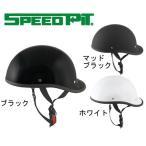 スピードピット MS-27 FRB ダックテールヘルメット