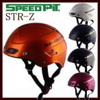 スピードピット STR Z ヤールー/YAA-RUU 半帽ヘルメット 125cc以下用
