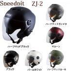 スピードピット ZJ-2 ジェットヘルメット フリーサイズ(58-59cm)ダブルシールド