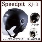 スピードピット ZJ-3 ジェットヘルメット ディープフリーサイズ(58-60cm)ダブルシールド構造
