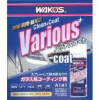 ワコーズ バリアスコート プラスチック、塗装、金属の洗浄・保護・コート剤 A141 300ml