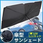 車用サンシェード 傘型 折りたたみ 紫外線カット 遮光 遮熱 日よけ用品 車中泊 暖房効率 カーフロントカバー