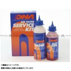 DNA サービスキット(オイル220ml&クリーナー270ml)