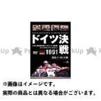 VIDEO・DVD 1991 ドイツ決戦
