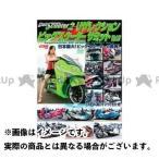 VIDEO・DVD カルトスクーター2 リザレクションビックスクーターサミット3