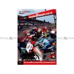 VIDEO・DVD 2013『コカ・コーラ ゼロ』鈴鹿8時間耐久ロードレース公式DVD