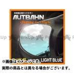 アウトバーン FLHX ストリートグライド ミラー関連パーツ ハーレーダビッドソンFLHX用広角ミラー 1000R ライトブルー