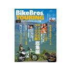 BikeBros.(雑誌) バイクブロス 雑誌 バイクブロス ツーリング部 vol.1(平成28年11月16日発売)