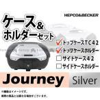 【無料雑誌付き】ヘプコ&ベッカー VFR800X クロスランナー トップケース ホルダーセット Journey カラー:シルバー HEPCO&BEC…