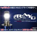 ソルブライド 汎用 ヘッドライト・バルブ LEDヘッドライト【RAYD】 PH7/PH8/H4 15W/8W Hi/Lo切り替え
