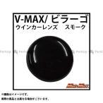 MADMAX(マッドマックス) ウインカー関連パーツ 電装品