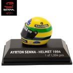 (アイルトン セナ/Ayrton Senna)1/8スケール アイルトン・セナ ヘルメット 1994 ミニチャンプス製 世界限定1994個 シリアルナンバーつき