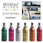 Millefiori カーフレグランス Floor Mat Spray カーファブリックフレッシュナー イタリア製 プレゼント ギフト