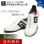 ネグローニ(NEGRONI)ドライビングシューズ イデア トリコロール メンズ(靴 シューズ カジュアル ドライブシューズ 本革)(送料無料)
